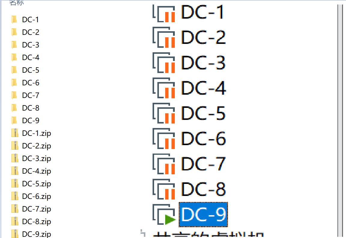 DC靶机1-9合集